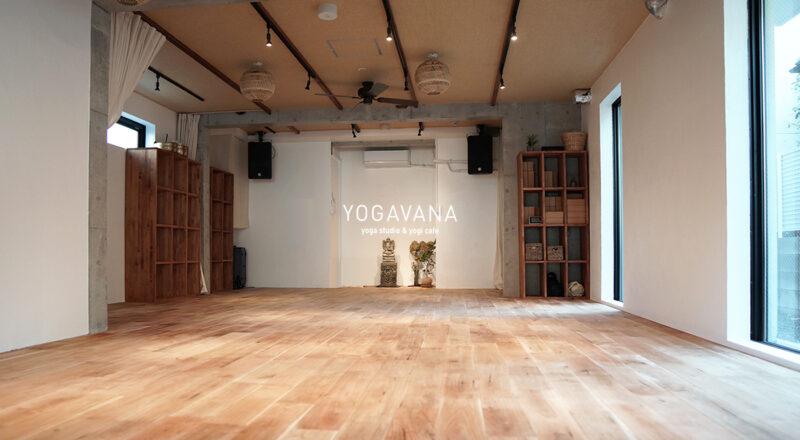 YOGAVANAヨガスタジオ